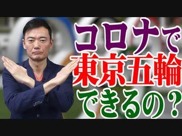 『【新型コロナウイルス】オリンピックが中止にならないためにも!』のサムネイル