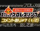 【ゲスト中島由貴】相羽あいな 富田麻帆の I Love プロレスリング 第7試合 (part1/2) (コメ有)