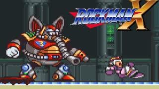 【実況】ロックマンゼロ&ゼクスのためにロックマンXやる #2