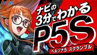【PS4/Switch】ペルソナ最新作ナビの3分でわかるP5S【ペルソナ5 スクランブル】