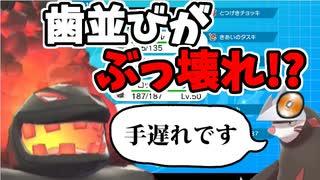【実況】ポケモン剣盾 最強の歯並びぶっ壊