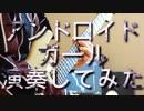 「アンドロイドガール」を神アレンジで演奏した!!!!@ゆーと