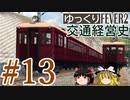 【Transport Fever 2】ゆっくり交通経営史 Part13