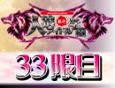 【ベイビーウルフ】私立人狼学園:33限目(上)