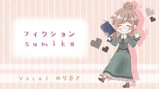 【ヲタ恋OP/オリジナルMV】~フィクション/sumika 歌ってみたの巻~【のり巻き】