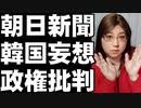 朝日新聞の政権批判「安倍政権は取り返しの付かないことをした」論説委員の記事に思わずあなたは