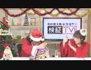 利根健太朗・緒方佑奈の検証TV! 第13回放送(2019.12.25)