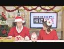 利根健太朗・緒方佑奈の検証TV! 第13回おまけ放送(2019.12.25)