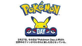 【2/27ポケモンの日記念】Pokémon Dayプロモーション映像