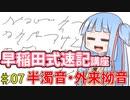 琴葉姉妹の早稲田式速記講座#07「半濁音・外来拗音」