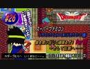【SFC・ドラゴンクエスト3(Wii ドラクエ1・2・3版)】実況 #26 昔を思い出して頑張るぞ!~そして伝説へ……~【Part5】
