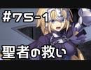【実況】落ちこぼれ魔術師と4つの亜種特異点【Fate/GrandOrder】75日目 part1