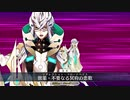【Fate/Grand Order】 医の記憶 Part.02 【幕間の物語】[アスクレピオス]