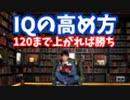 【Live】IQ120まであげれば勝ち組【科学的に正しいIQの磨き方】