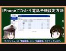 【ゆっくり解説】三笠提督と秘書艦吹雪にiPhoneでひかり電話子機に設定する方法を説明してもらいました【iOS】
