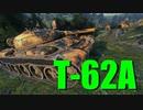 【WoT:T-62A】ゆっくり実況でおくる戦車戦Part677 byアラモンド