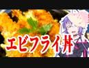 結月ゆかりのどんぶり戦記 #09 『うまい鎌倉丼 (エビフライ丼)』