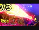 【メインシナリオ】ドラゴンボールZ_カカロット#3【HD画質】