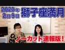 2020年2月9日【獅子座満月】ノーカット速報版