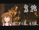 【SEKIRO】マウスとキーボードと厄憑で戦国に忍ぶ! 実況 其の参拾 【PC版】