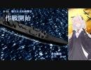 【鋼鉄の咆哮3】紲星あかりの航海日誌 15日目 B-10