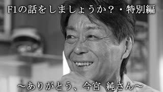 F1の話をしましょうか?特別編「ありがとう、今宮 純さん」