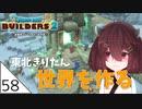 #58【ドラゴンクエストビルダーズ2】東北きりたん世界を作る【VOICEROID LIVE】