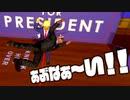 大統領!wあぶなぁーーーい!!!w【Mr.President!】