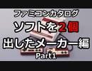 【ファミコンカタログ】ソフトを2個出したメーカー編【Part1】