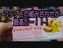 【開封】ピカチュウ&イーブイ2コンプリートセット開封!!!!エヴァのコップが役に立つ時がきた!!