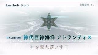 FGO2部は低レア鯖でクリアできるのか? part.35