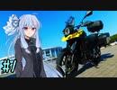 【VOICEROID車載】葵ちゃんとV-Stromでツーリング #1【マリンスタジアムに行くよ】