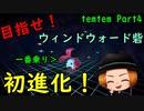 【temtem】はじめての進化!道場師範を探せ!4匹目【MMO】