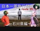 【結月ゆかり車載】日本一周旅行記【route 29】