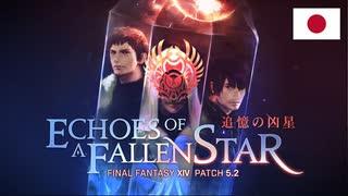 【FF14新Ver.】FINAL FANTASY XIV パッチ5.2トレーラー「追憶の凶星」