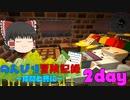 [Minecraft]のんびり冒険記録~仲間と共に~[ゆっくり実況] day2