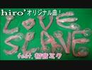 """【アレ使いまくりww】hiro' - """"LOVE"""" SLAVE feat.初音ミク【Music Video】"""