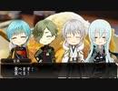【刀剣乱舞】燭台切とレア4太刀のあっさりクトゥルフTRPG! part3