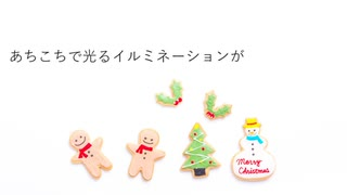 Wishing you a Merry Christmas! feat.初