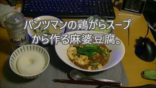 パンツマンの鶏がらスープから作る麻婆豆腐。