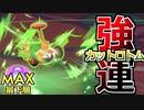 【実況】マスターボール級最下層から1位まで這い上がるランクマ実況プレイ #9【ポケモン剣盾】