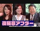 【夜桜亭日記 #113after】水島総が視聴者の質問に答えます![桜R2/2/7]