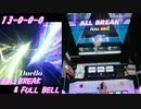 【手元動画】Duello (MASTER) ALL BREAK & FULL BELL【#オンゲキ】