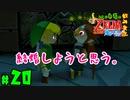 【小さな勇者の飲み実況】ゼルダの伝説 風のタクト HD part20【24歳フリーター】
