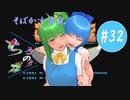 【そばかす実況】ちるのの星座! #32/END([FC]『おたくの星座 AN ADVENTURE IN THE OTAKU GALAXY』)
