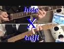 【X】ギターソロhide taijiパート弾いてみました!【X-japan】