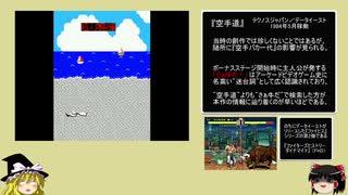【格ゲー歴史解説】THE HISTORY OF FIGHTING GAMES Vol.1