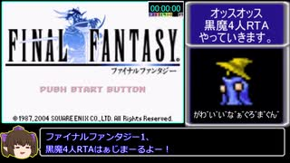FF1(GBA)黒魔4人縛りRTA_4時間7分58秒_Part1/6
