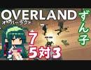ずん子 OVERLAND:西へ#7「5対3」
