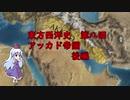 東方西洋史 第八回 アッカド帝国 後編